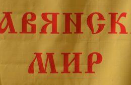 Болгарский дневник — Фестиваль «Славянский мир» (часть первая)