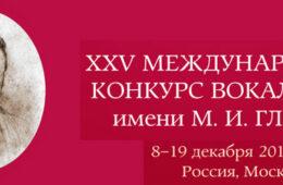XXV Международный конкурс вокалистов имени М. И. Глинки