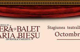 Афиша Национального театра оперы и балета  имени Марии Биешу