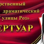 Государственный Молодежный Драматический Театр  «С УЛИЦЫ РОЗ» приглашает