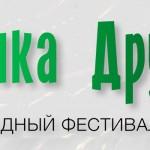 Стартовал международный музыкальный фестиваль «Музыка дружбы»