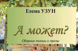 Обещайте себе весну, алой вязью расшитую нежность…  О новой книге Елены УЗУН «А может?»