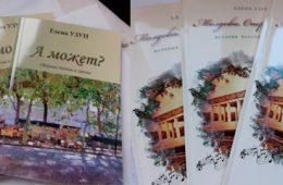 Презентация новых книг  Елены УЗУН: литературного сборника  «А может?» и книги «Молдова. Опера. Балет»