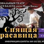 Национальный театр оперы и балета им. Марии Биешу. ИЮНЬ 2019