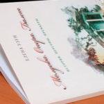 О сборнике Елены Узун «Молдова. Опера. Балет»