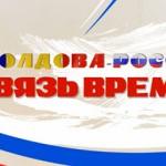 «Под куполами памяти», Молдова