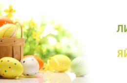 «Лица и Яйца»