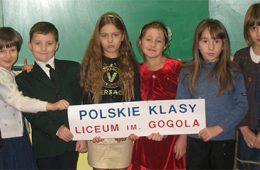 Наш Польский класс