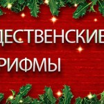 Рождественские рифмы: 6 знакомых и незнакомых поэтов