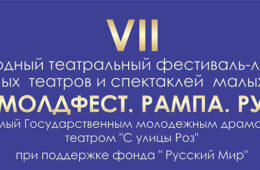Молдфест.рампа.ру