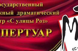 Государственный Молодежный Драматический Театр «С УЛИЦЫ РОЗ» приглашает в апреле