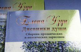 О новой книге Елены Узун «ДНЕВНИКИ ДУШИ»