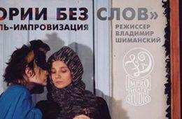 """""""ИСТОРИИ БЕЗ СЛОВ"""" — новый проект студии «ZAO»"""