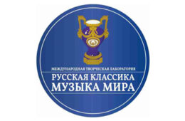 Проект Международной творческой лаборатории «Русская классика – музыка мира»