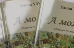 """5 апреля в 15.00 презентаия новой книги Елены УЗУН «А может?» в Biblioteca Ştiinţifică """"Andrei Lupan"""" strada Academiei 5a"""